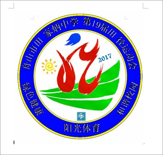 舟山市田家炳中学第19届田径运动会会徽设计大赛参赛结果